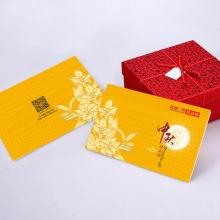 中秋礼品册398型(2016版20选1全国无盲区免费配送)