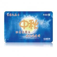 中秋礼品卡500型(2017版30选1全国无盲区免费配送到家)