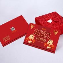 春节礼品册200型(2021版25选1全国无盲区免费配送)