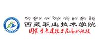 西藏职业技术学院