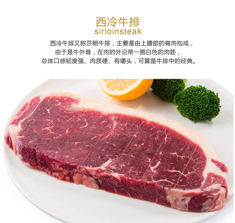 澳洲进口牛排