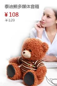 泰迪熊多媒体音箱