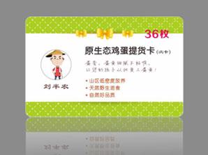 刘半农原生态鸡蛋提货卡